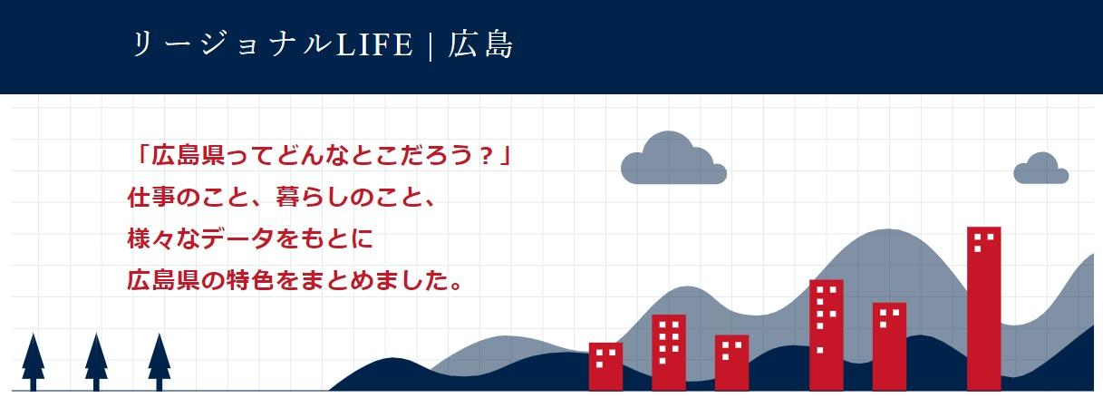 リージョナルLIFE広島.jpg