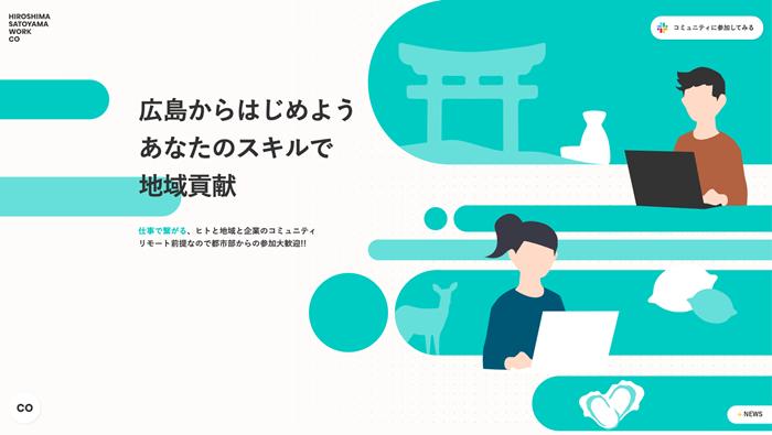 HIROSHIMA SATOYAMA WORK CO.png