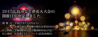 広島みなと 夢 花火大会.png