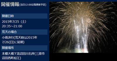 2015沼田本郷夏まつり.png