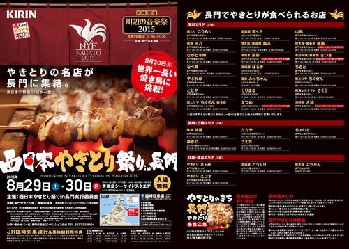 yakitori2015.jpg